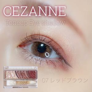 CEZANNE  Toneup Eye Shadow*07 レッドブラウン