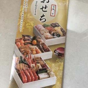 2021コロワイドのお節を大人買い←優待だけど(^◇^;)