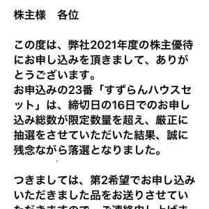 ハズレたぁーー(T_T)←ヤマウラのすずらんセット