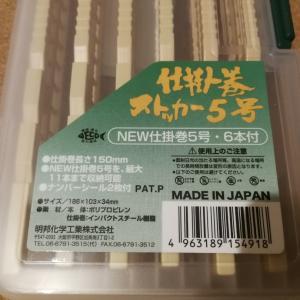 フィッシングマックス武庫川店