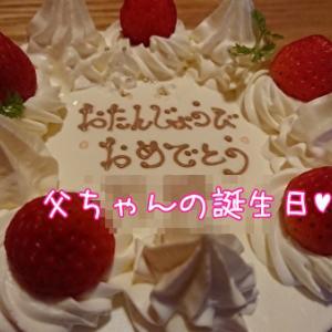 父ちゃんの誕生日♪