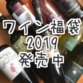 新商品入荷&ワイン福袋2019発売