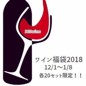 ワイン福袋2018発売