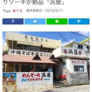 沖縄2日目 中編