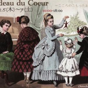 Un cadeau du Coeur ~こころのこもったおくりもの~