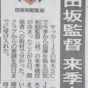 田坂監督、来季続投へ。