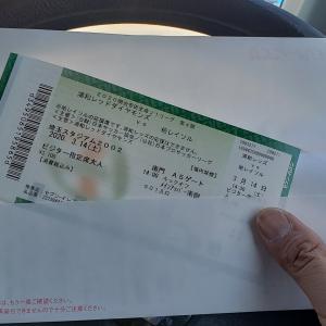 埼スタに行きたい。準備編