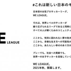 新名称は.WE LEAGUE。