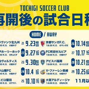 9月~10月の試合日程。