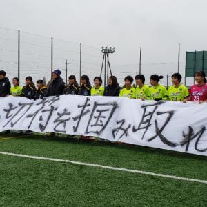 栃木SCレディーストップチーム活動終了。