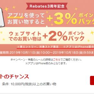 楽天リーベイツ☆「Rebates3周年記念 エントリー&お買い物で最大3%ポイントバックキャンペーン」実施中~ヽ(´▽`)/