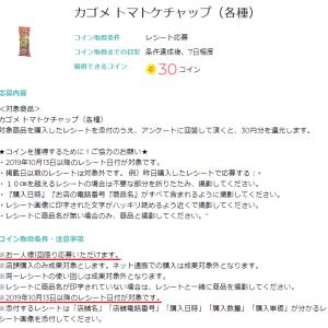 itsmon(いつもん)☆今日から掲載!「トマトケチャップ」を買ってコインをGETヽ(´▽`)/