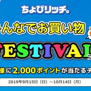 ちょびリッチ☆いよいよ終了間近!「みんなでお買い物FESTIVAL」で2,000ポイントが当たるチャンス~ヽ(´▽`)/
