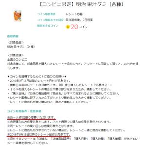 itsmon(いつもん)☆今日から掲載!「果汁グミ」を買ってコインをGETヽ(´▽`)/