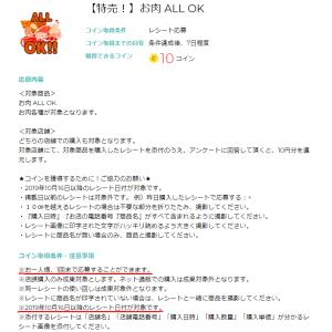 itsmon(いつもん)☆本日特売日第172弾!「お肉ALL OK」掲載ですッヽ(´▽`)/