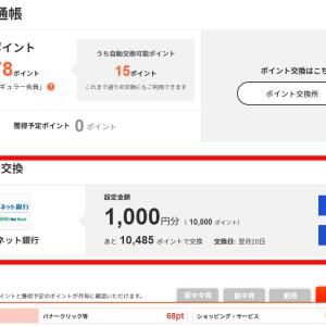 Potora(ポトラ)☆10/14(月)~「ポイント自動交換機能」が追加されましたッヾ(≧▽≦)ノ