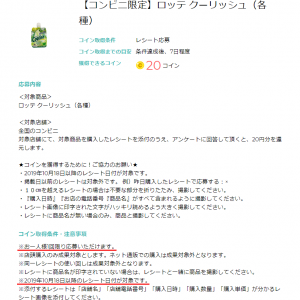 itsmon(いつもん)☆一昨日~今日の掲載!「クーリッシュ」&「ニベアクリーム」&「柿の種」を買ってコインをGETヽ(´▽`)/
