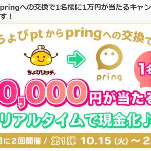 ちょびリッチ☆「第1弾!pringへの交換で1名様に10,000円が当たるキャンペーン」実施中~ヽ(´▽`)/