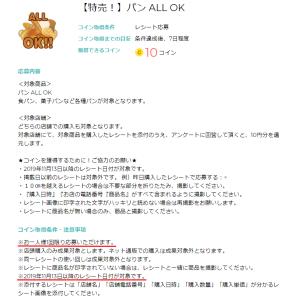 itsmon(いつもん)☆本日特売日第179弾!「パンALL OK」掲載ですッヽ(´▽`)/