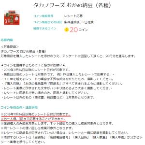 itsmon(いつもん)☆今日から掲載!「おかめ納豆」を買ってコインをGETヽ(´▽`)/