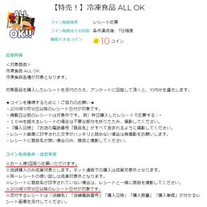 itsmon(いつもん)☆本日特売日第180弾!「冷凍食品ALL OK」掲載ですッヽ(´▽`)/