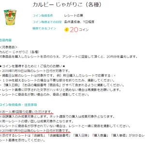 itsmon(いつもん)☆今日から掲載!「じゃがりこ」を買ってコインをGETヽ(´▽`)/