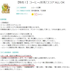 itsmon(いつもん)☆本日特売日第181弾!「コーヒー/お茶/ココアALL OK」掲載ですッヽ(´▽`)/