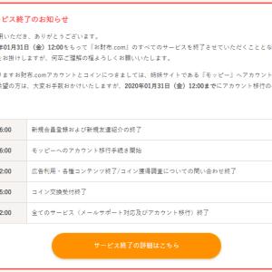 お財布.com☆とても残念です・・・【サービス終了のお知らせ】