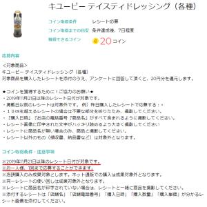 itsmon(いつもん)☆今日から掲載!「テイスティドレッシング」を買ってコインをGETヽ(´▽`)/