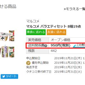 モラタメ☆本日12時~「マルコメ バラエティセット 8種19点」が掲載になりますッヽ(´▽`)/