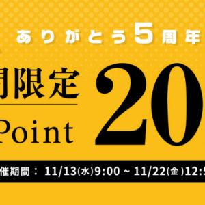 モッピー☆ファッションサイト【.st(ドットエスティ)】ポイント20%還元キャンペーン&抽選でdポイントプレゼントキャンペーンに参加しようヽ(´▽`)/
