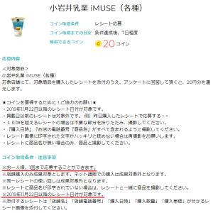 itsmon(いつもん)☆今日から掲載!「iMUSE」を買ってコインをGETヽ(´▽`)/