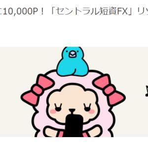 ライフメディア☆もれなく全員に10ポイント♪「セントラル短資FX リツイートキャンペーン」実施中~ヾ(≧▽≦)ノ