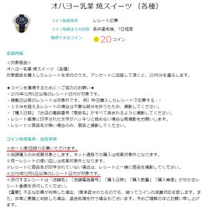 itsmon(いつもん)☆今日から掲載!「焼スイーツ」を買ってコインをGETヽ(´▽`)/