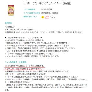 itsmon(いつもん)☆今日から掲載!「クッキングフラワー」を買ってコインをGETヽ(´▽`)/