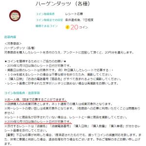 itsmon(いつもん)☆今日から掲載!「ハーゲンダッツ」を買ってコインをGETヽ(´▽`)/