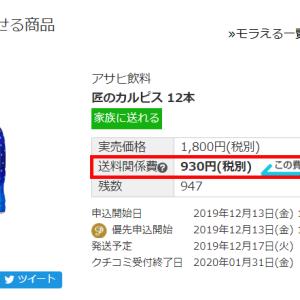 モラタメ☆本日12時~「アサヒ飲料 匠のカルピス 12本」が掲載されますよ~ヽ(´▽`)/