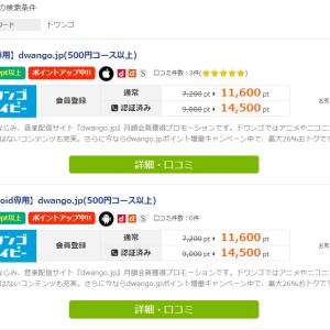 i2iポイント☆2019年12月末以前に退会済ならOK♪【dwango.jp(500円コース以上)】利用で1,450円もらえます~ヾ(≧▽≦)ノ