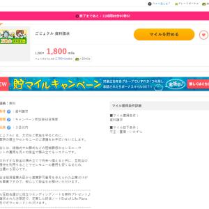 すぐたま☆【ごじょクル 資料請求】の利用で900円獲得できますッヾ(≧▽≦)ノ早期終了の可能性大ですッ!!