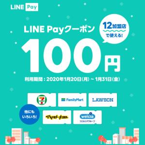LINE Pay☆「全員もらえる100円クーポン」と「届いた方限定200円クーポン」の2種類を配布中ですッヽ(´▽`)/