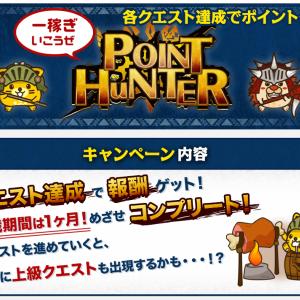 ポイントインカム☆2020年4月の「POINT HUNTER」クエストをチェックしようヾ(≧▽≦)ノ