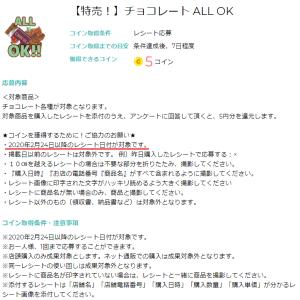 itsmon(いつもん)☆本日特売日第206弾!「チョコレートALL OK」掲載ですッヽ(´▽`)/
