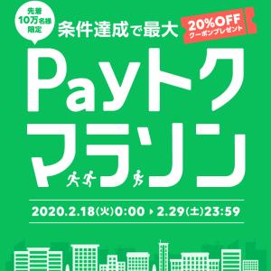 LINE Pay☆「【先着10万名様限定】Payトクマラソン」開催中ですヾ(≧▽≦)ノ