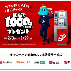 セブン銀行☆私も参加済♪『ATMチャージキャンペーン』 で1,000円を当てよう~★
