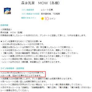 itsmon(いつもん)☆今日から掲載!「MOW」を買ってコインをGETヽ(´▽`)/