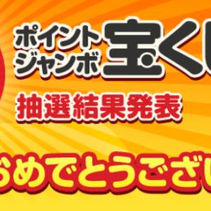 ECナビ☆「ポイントジャンボ宝くじ2020年3月号」当選結果発表~♪