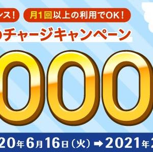 セブンカード☆「nanacoクレジットチャージで毎月抽選キャンペーン」実施中~ヾ(≧▽≦)ノ