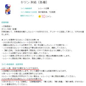 itsmon(いつもん)☆今日から掲載!「キリン 氷結」を買ってコインをGETヽ(´▽`)/