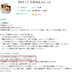 itsmon(いつもん)☆本日特売日第239弾!「冷凍食品ALL OK」掲載ですッヽ(´▽`)/