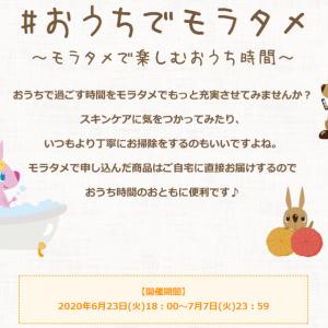 モラタメ☆「#おうちでモラタメ~モラタメで楽しむおうち時間~」で100ポイントをGETしよう~ヾ(≧▽≦)ノ